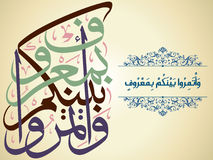 Beautiful Islamic Calligraphy Verse, Vector Royalty Free Stock Photo