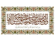 Beautiful Islamic Calligraphy Verse, Vector Stock Photo