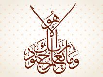 Beautiful Islamic calligraphy Verse Royalty Free Stock Photos