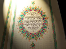 Beautiful Koran. Beautiful and colorful pattern in the holy Islamic book Koran Royalty Free Stock Photography