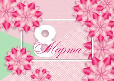 Beautiful pink background with flowers for International women`s day on March 8 with text in Russian March 8. Vector. Illustration Stock Illustration
