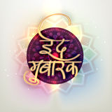 Beautiful sticky design with Hindi text for Eid Mubarak. Royalty Free Stock Photography