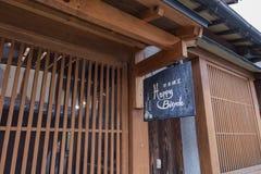Beautiful street scene around Ninenzaka, Sannenzaka. Kyoto, NOV 26: Beautiful street scene around Ninenzaka, Sannenzaka on NOV 26, 2017 at Kyoto, Japan Royalty Free Stock Photos