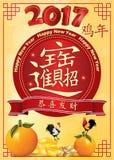 Bedruckbare Grußkarte des Chinesischen Neujahrsfests 2017 Stockfotografie