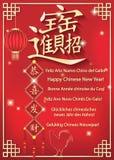 Bedruckbare Grußkarte des Chinesischen Neujahrsfests 2017 in vielen Sprachen Stockfoto