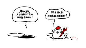 Beeldverhaalkat in een helm met een moersleutel comics Vector Vertaling van Rus: Ja, ja, werk ik aan het, nu zal alles vector illustratie