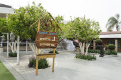 Beersheba, Izrael Maszeruje 24 ogród ` Agamim ` świętowania sala, Fotografia Royalty Free