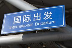 Beflecktes Zeichen: internationaler Abflug Stockfotos