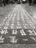 Street Art of Beggars stock images