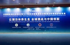 Beheer en Technologie van het Meer van China de het Internationale Stock Afbeeldingen