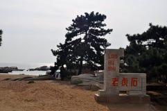 Beidaihe Laohushi morza park obrazy royalty free