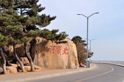 Beidaihe nadmorski krajobraz zdjęcia stock