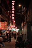 Beijing Chinese night life cityscape Royalty Free Stock Images