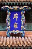 beijing świątynia Confucius Zdjęcie Stock