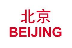 beijing Zdjęcie Stock