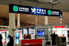Beijing Capital International Airport customs and duty free Stock Photography