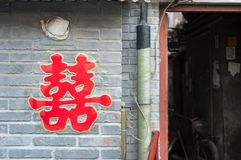 Double happiness symbol on the exterior of a Beijing hutong home Royalty Free Stock Photo