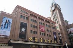 Beijing Department Store Stock Photos
