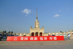 Beijing Exhibition Hall Royalty Free Stock Photography