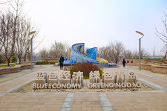 Beijing Expo Park. Is also known as Beijing Garden Expo Park or Yingshan Forest Park. It is located in the southwestern suburb of Beijing, near the Yongding Stock Photo