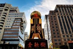 Beijing Financial Street Stock Images