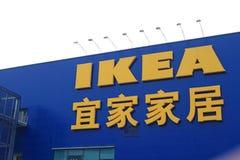Beijing ikea Royalty Free Stock Photography