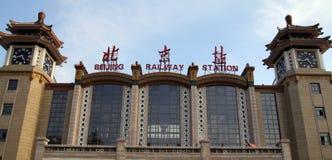 Beijing järnvägstation Royaltyfria Bilder