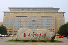 Beijing Language and Culture University East Gate building scene Royalty Free Stock Photography