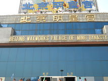 Beijing Ming Imperial Palace Royalty Free Stock Photography