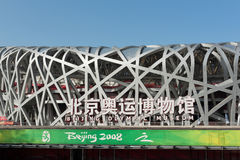 Beijing National Stadium, Bird's Nest. Stock Image