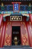 beijing pałac lato Obrazy Royalty Free