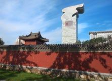 Beijing Pangu Plaza Hotel Stock Photos