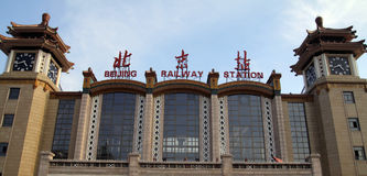 Beijing Railway Station. Office buildings Royalty Free Stock Images