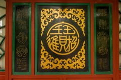 Beijing Shichahai Hai Gong Prince House Royalty Free Stock Photo