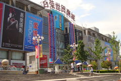 Beijing Shopping Mall royalty free stock image