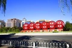Beijing spirit sculpture Royalty Free Stock Images