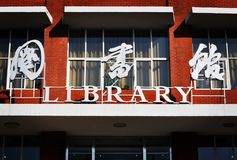Beijing Sport University Library Sign Chinese 2. A view of the main entrance to the library of China`s number one university for sport, Beijing Sport University royalty free stock photo