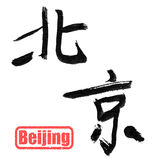 Beijing, traditional chinese calligraphy Stock Image