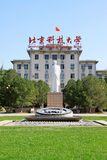 Beijing University of Science and Technology campus Royalty Free Stock Photo