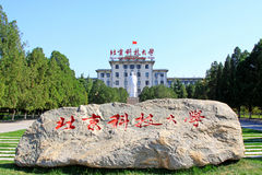 Beijing University of Science and Technology campus Royalty Free Stock Photos
