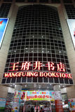 Beijing wangfujing bookstore at night Royalty Free Stock Photos