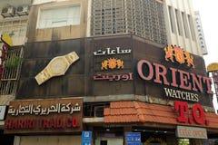 Beirut de la posguerra todavía sostiene gemas arquitectónicas y comerciales en Hamra en abril de 2016 foto de archivo