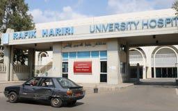 Beirut: The entrance to the Rafik Hariri University Hospital. royalty free stock photography
