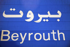 Beirut welcome sign. Seen while entering the city Royalty Free Stock Images