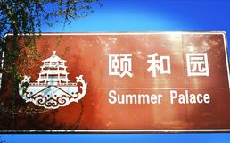 Bejing Summer palace street sign royalty free stock photo