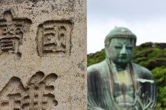 Belangrijkst standpunt van Daibutsu, het beroemde grote die het bronsstandbeeld van Boedha in Kotokuin-Tempel in Kamakura, Japan  royalty-vrije stock foto's