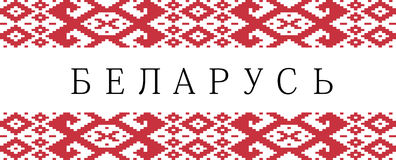 belarus country symbol name Royalty Free Stock Images