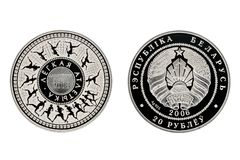 Silver coin biathlon world championship stock images