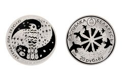 Belarus silver coin the legend of the cuckoo. 2008 isolated white background stock images