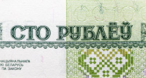 Belarusian paper notes Stock Photo